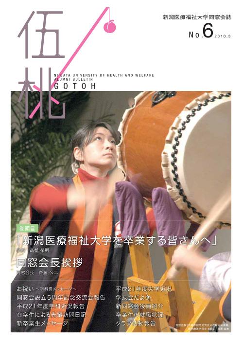 伍桃 2010.03 No6
