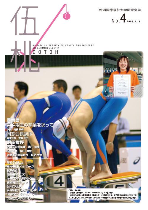 伍桃 2008.3.14 No4