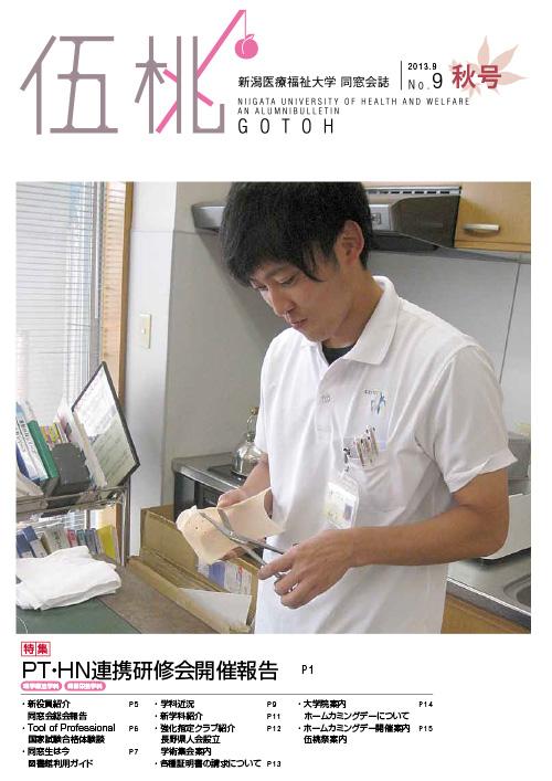 伍桃 2013.03 No9 秋号