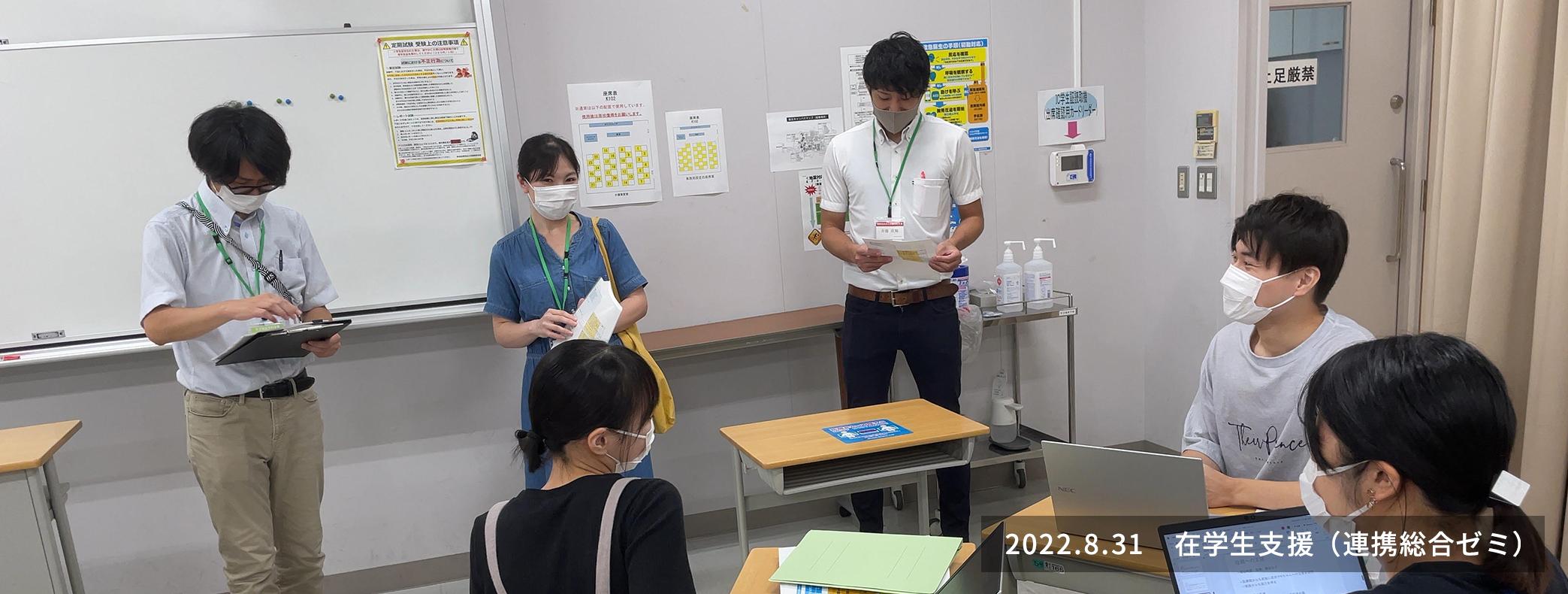 2017.9.3 拡大幹部会 在学生支援事業(連携総合ゼミ)